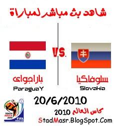 مباراة باراجواى وسلوفاكيا