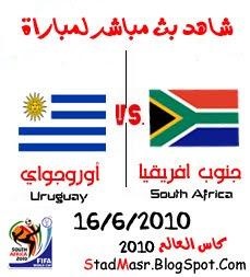 مشاهدة مباراة جنوب افريقيا واوروجواى بث مباشر
