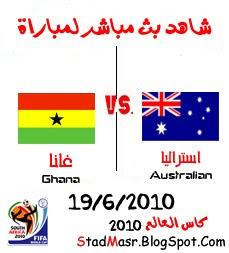 مشاهدة مباراة غانا واستراليا