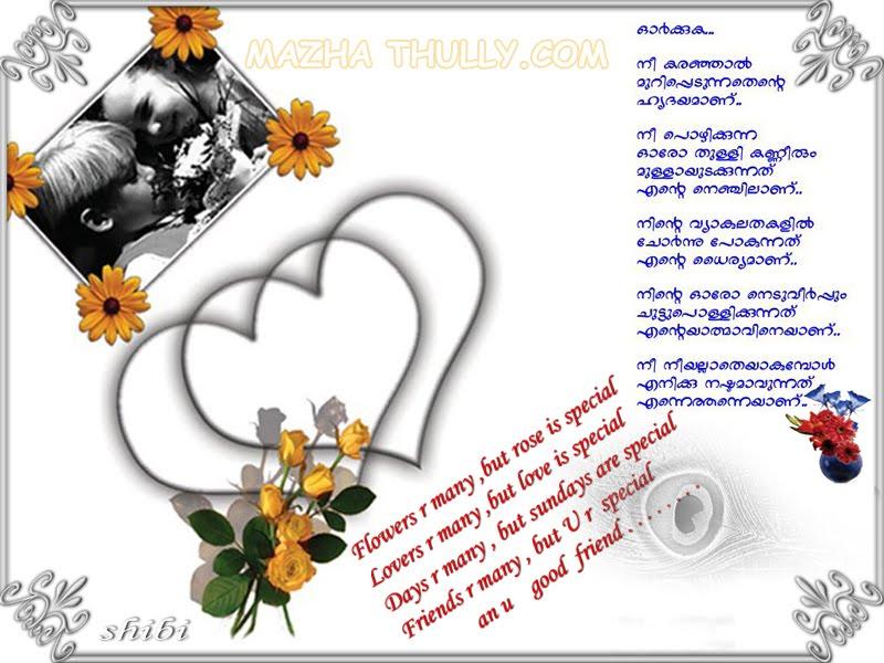 കണ്ണൂര്: malayalam love letters