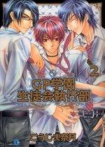 [Fevereiro] Mangas mais vendidos Seitokai