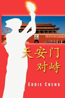 《天安门对峙》中文版