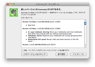 Evernote 2.0 Beta 2