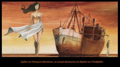 100 χρόνια από τη γέννηση του Νίκου Καββαδία Skipper-straad