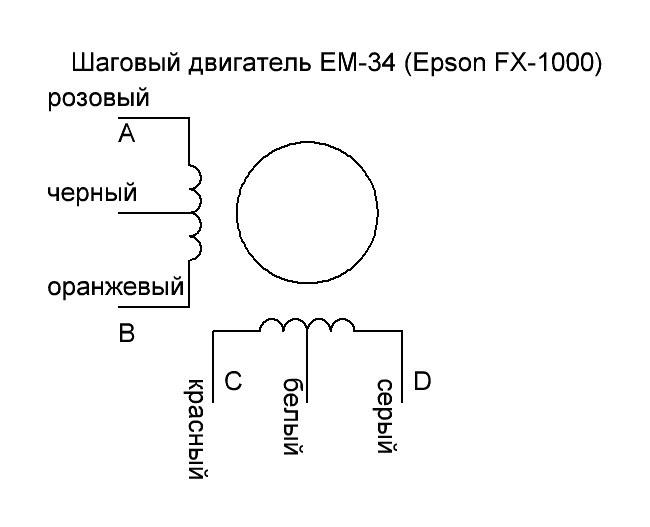 Схема подключения шагового генератора