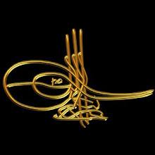 Sultan İkinci Ahmed * Tuğra Metni: Sah Ahmed bin Ibrahim han el-muzaffer daima