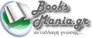 Τι κανουμε τα βιβλια που δεν θελουμε?
