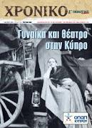 Γυναίκα και Θέατρο στην Κύπρο