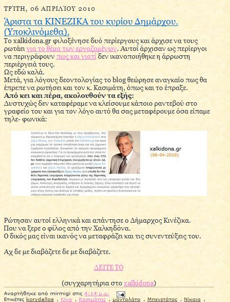 http://1.bp.blogspot.com/_9Q0qUdeRDlg/S70v59PqELI/AAAAAAAABi4/doB6BYqaTE8/s1600/korydallos+kinezika.bmp