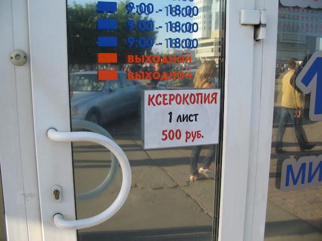 Ксерокопия 1 лист - 500р