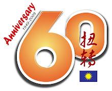 槟州马华60周年党庆