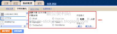 Blogger 模板字型
