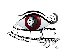 Deedenow Cinema Production Afghanistan ®