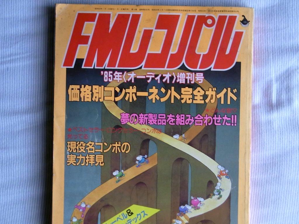 卓上オーディオ (Tabletop Audio): FMレコパル増刊号(1985.1.1)に掲載されているヘッドフォン