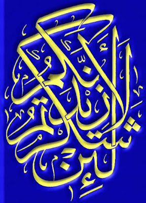 Koleksi Foto Gambar-gambar Islam Lukisan Kaligrafi Islami Komplit