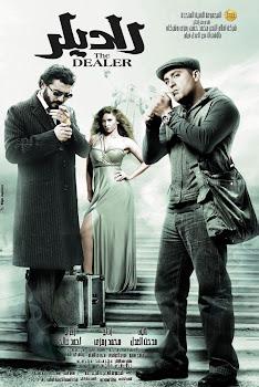 فيلم الديلر 2010