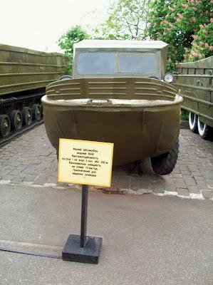 Малый водный автомобиль