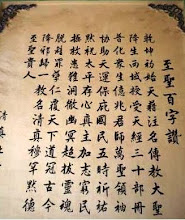 A remarkable poem written by the first Ming Emperor of China, Zhu Yuanzhang (born 1328).