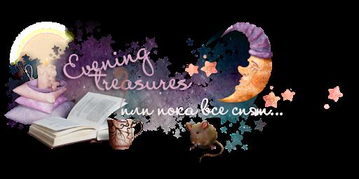 Evening treasures