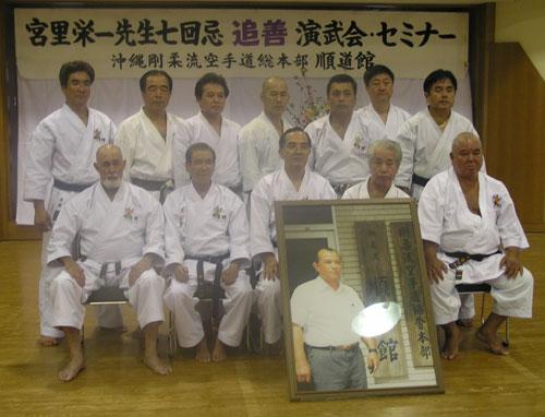 OKINAWA GOJU RYU JUNDOKAN INSTRUCTOR