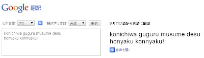 Google翻訳「こんにちは グーグル娘です」