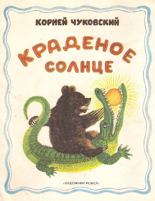 Korney Chukovsky, Stolen sun, book cover,