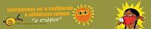 Συλλογικές παραγγελίες προϊόντων από τον Σπόρο στα Γιαννενα