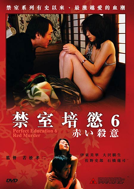 Mika Ito's sex scenes in The Perfect Education 6 (2004)