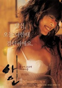 Seong Hyeon-ah having sex in Lover (2005)