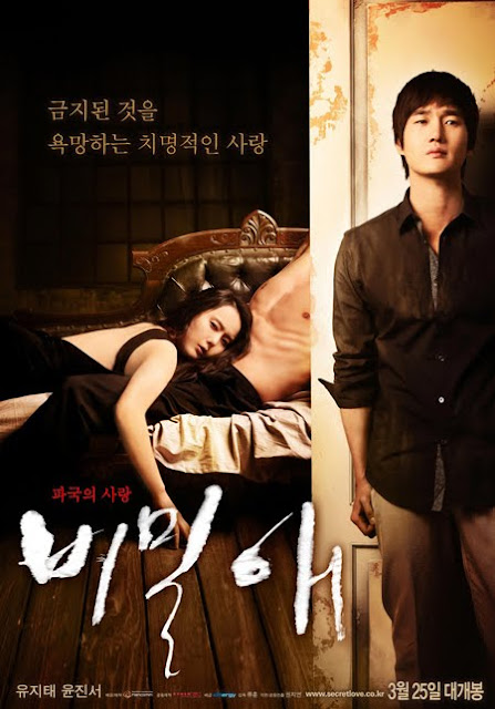 Yoon Jin-seo's sex scenes in Secret Love (2010)