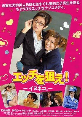 Japanese actress Tomomi Miyauchi's sex scene in Ecchi o nerae!: Inuneko. (2009)
