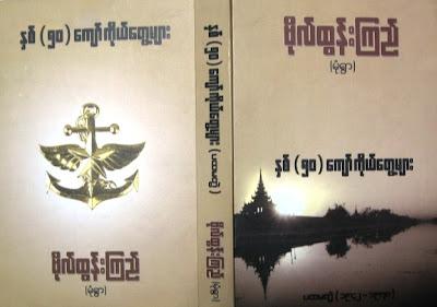 >Tun Kyi's book – part one