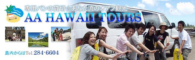 AA Hawaii Tours 動画アルバム