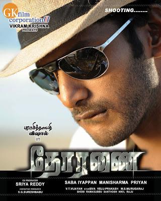 Thoranai Tamil Movie ON LINE