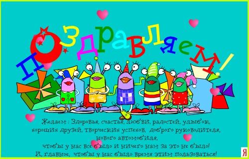 Грамота как поздравление с днем рождения