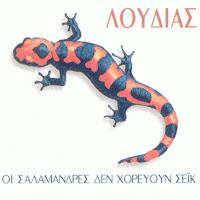 [Loudias+-+Oi+Salamandres+Den+Xoreuoun+Seik+(Front).jpg]