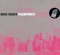 [Radiokymata+(Front).JPG]