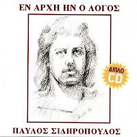 [Σιδηρόπουλος+1994+Εν+αρχή+ην+ο+λόγος+front.jpg]