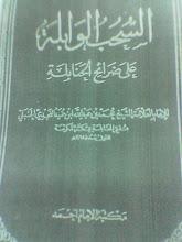 ASH-SHUHUBUL WABILAH 'ALA DHARA'IH AL-HANABILAH