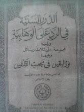 AL-DURARUL SANIYYAH FIR RODD 'ALAL WAHHABIYYAH