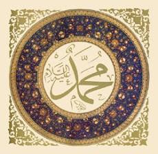 شعار دائري محمد رسول الله