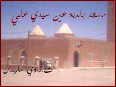 مسجد بلدية عين سيدي علي