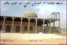 مسجد أمنا عائشة ام المؤمنين رضي الله عنها