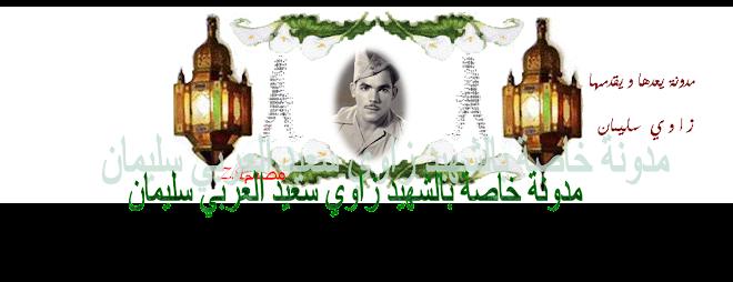 زاوي سعيد العربي  سليمان الشهيد الذي رفض الزواج من اجل القضية الاهم