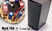 M&K 750喇叭摩改-part one