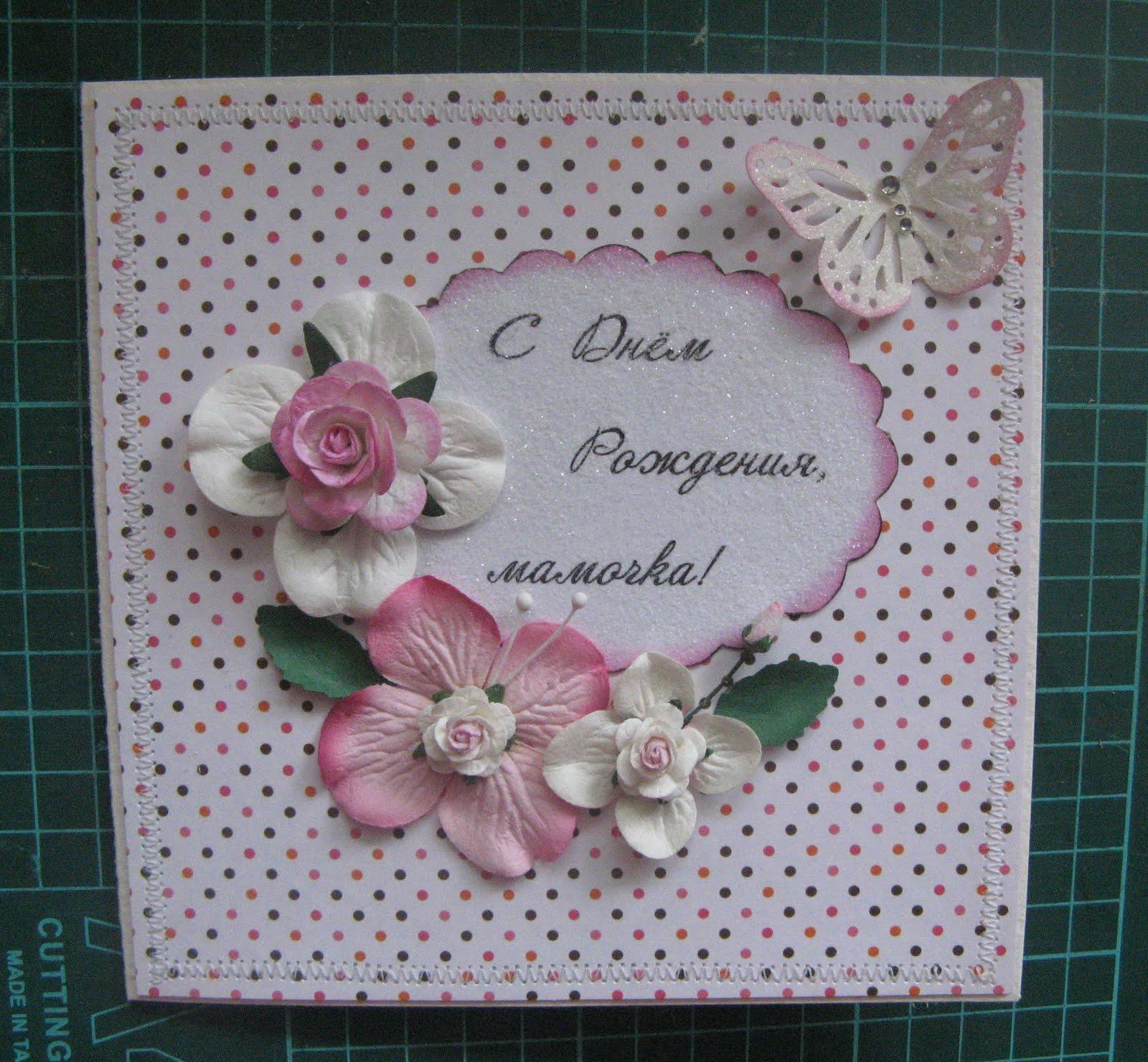 Красивые открытки с Днём рождения маме, скачать бесплатно, отправить 21