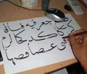 Tutorial Belajar Kaligrafi
