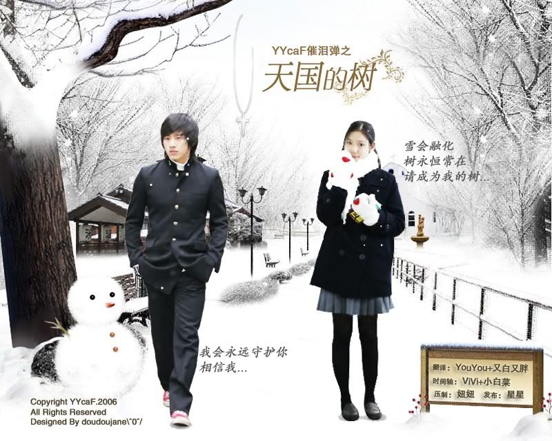 esta novela coreana buenaza