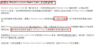Western Union Quick Cash(西聯匯款)