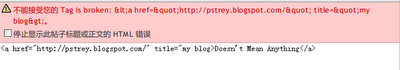 HTML 错误提示